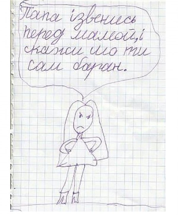 Записки от детей для своих родителей, которые передают чувства и переживания малышей на тот момент! (13 фото)