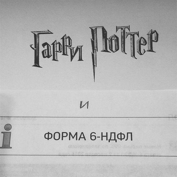 Пользователи сети запустили флешмоб, приписывая имя Гарри Поттера к названиям обычных книг. Вряд ли он думал, что когда-либо поучаствует в таких приключениях